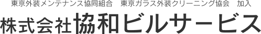 東京外装メンテナンス協同組合   東京ガラス外装クリーニング協会 加入 株式会社協和ビルサ-ビス